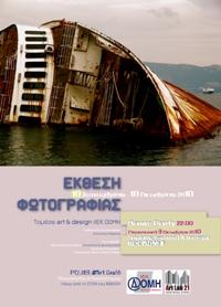 new12_iekdomi ekthesi.jpg