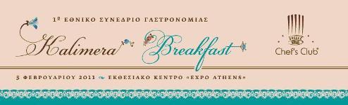 new14_kalimerabreakfast.jpg