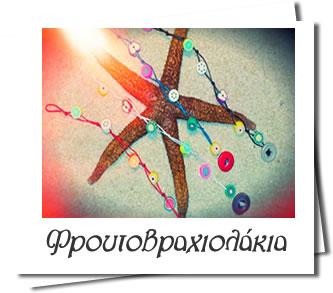 froutovraxiolakia