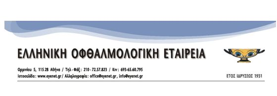 new34_ellhnofthalmologikhetairia.JPG